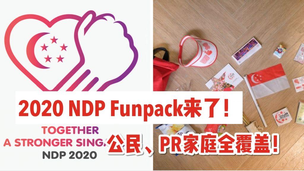 青年旅社logo_NDP Funpack来啦!新加坡政府将发放120~130万份国庆礼包,覆盖所有 ...